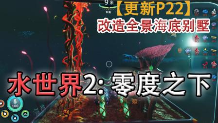 嗨氏美丽水世界2零度之下:22改造全景海底别墅,3D环绕音箱