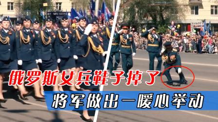 俄罗斯阅兵中,女兵鞋子掉落光脚走路,将军暖心举动引群众欢呼