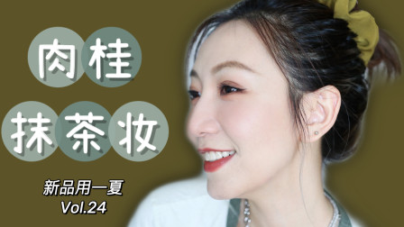 【Miss沐夏】新品用一夏Vol.24 肉桂抹茶妆 IPSA+Huda+Smiley Makeup