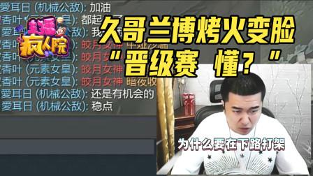 """英雄联盟:久哥兰博烤火变脸 """"晋级赛 懂?"""""""