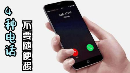 最新骗术又来了!这4种电话最好别接,遇到尽快挂断,吃亏就晚了