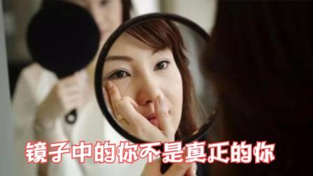 镜子中的你颜值偏高,却不是真正的你,科学研究已经证实