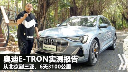 从北京到海南,感受奥迪e-tron的科技与豪华,除了惊喜还是惊喜
