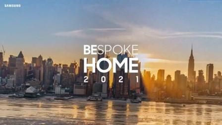 2021 Samsung BESPOKE 家电系列海外发布会回顾