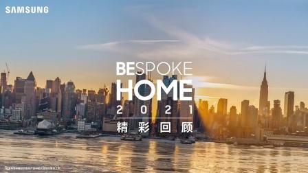 2021 Samsung BESPOKE 家电系列海外发布会回顾-精华版