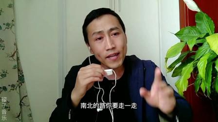 翻唱孙浩的《中华民谣》,曾经传唱了一个时代的歌曲,满满的回忆