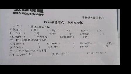 张辉课堂四年级下册数学易错点、重难点第一题答案讲解