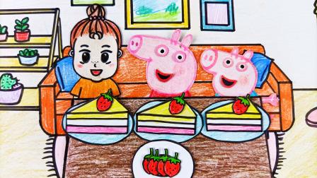 手绘定格动画:童心和佩奇一起吃妈妈做的草莓蛋糕
