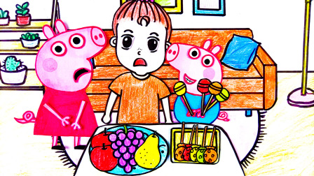 手绘定格动画:乔治趁童心出门偷吃太多糖果,赶紧吃点水果不然会牙疼哦!