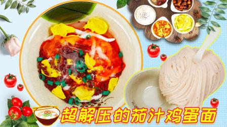 小鹿手作:超解压的茄汁鸡蛋面,起泡量巨大,手感解压又有食欲!