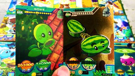 玩具拆箱:植物大战僵尸ar卡片,拆出HR豌豆射手,你从未见过的萌豌豆!