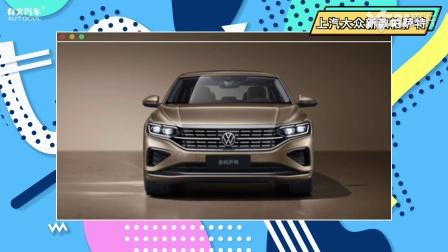 上汽大众新款帕萨特下月或亮相粤港澳车展, 预计下半年上市