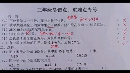 张辉课堂三年级下册数学易错点、重难点第一、二题答案讲解
