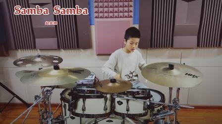 【架子鼓】《Samba Samba》考级乐曲 赵奕翔 小鼓手