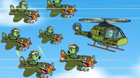 植物大战僵尸动画:豌豆射手空军VS机械僵尸巨人
