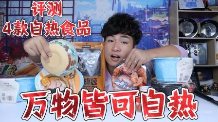 """试吃4款网红""""自热食品""""25元买一碗广式煲仔饭,竟然还带砂锅"""