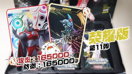 16万5绝高攻防!披风艾斯ZR卡VS神秘LGR金卡