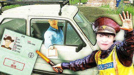 模拟边境警官 有人用脚开没有发动机还爆胎的车就想入境