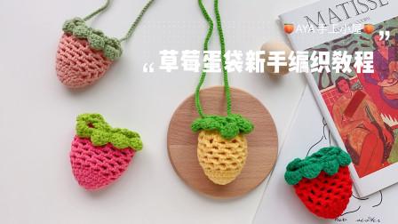 草莓鸡蛋袋可爱装鸡蛋兜兜 diy毛线钩针编织新手详细视频教程——AYA手工小屋