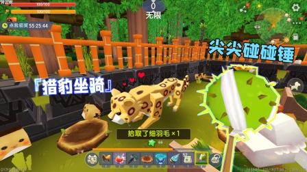 迷你世界:猎豹也有克星,新武器尖尖碰碰锤,能将猎豹打晕驯服
