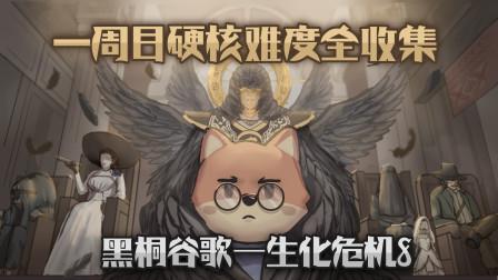 【黑桐谷歌】生化危机8 一周目硬核难度 全收集 02