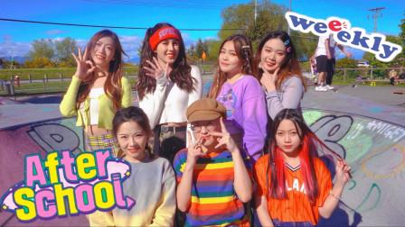 温哥华美女舞团翻跳元气夏日风韩舞Weeekly - After School 放学啦!(天舞)