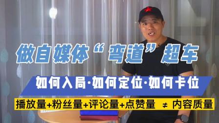 王小虎:如何入局玩转自媒体,4个问题1套分析工具,让你弯道超车