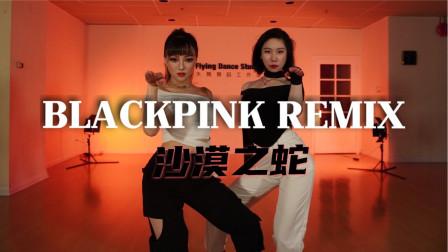 Blackpink混音版沙漠之蛇 原创舞蹈(天舞)温哥华
