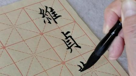 写欧体楷书