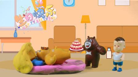 儿童剧:熊二过生日,小伙伴们都送来了礼物,没想只是一场梦