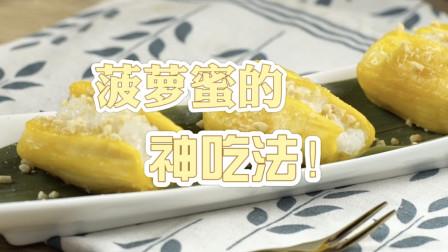 给爱人一份特别的甜!菠萝蜜神吃法,一口就爱上了