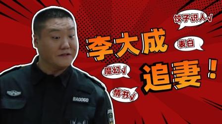 刘老根4:李大成迷糊追妻!搞笑指数飙升