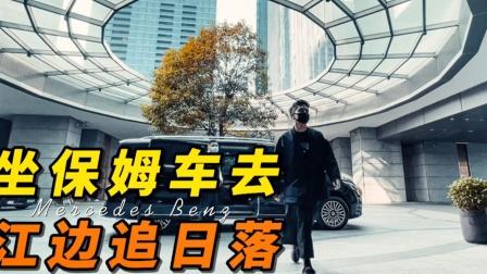 【灵光旅行摄】坐着奔驰保姆车,去杭州江边追日落