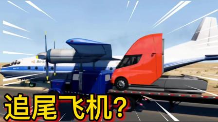 车祸模拟器340 飞机停路边 被卡车追尾 摔坏我车 应该找谁赔偿?