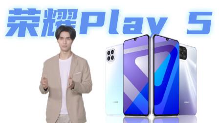 「趣看发布会」荣耀Play 5发布会总结