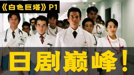 剧TOP:豆瓣9.6,日剧巅峰之作《白色巨塔》全解读 第一回
