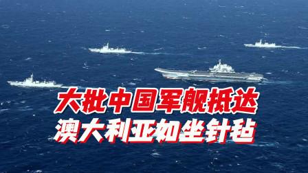 大批中国军舰抵达,澳大利亚如坐针毡,英媒挑唆:就在澳家门口演习