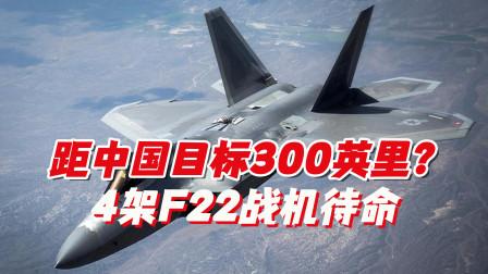 距中国目标300英里?4架F22战机待命,五角大楼:确保全球打击能力