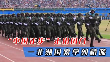 """""""中国正步""""走出国门,一非洲国家学到精髓,还采用中文口号!"""