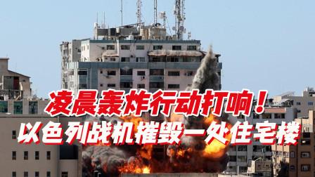 凌晨轰炸行动打响!以色列战机摧毁一处住宅楼,现场升起滚滚浓烟