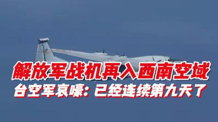 解放军战机再入西南空域,台空军哀嚎:已经连续第九天了
