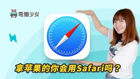 教你 12 招巨实用 Safari 干货!