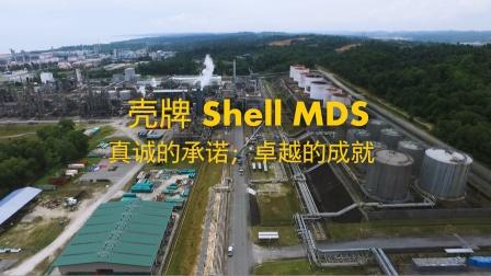 壳牌 Shell MDS,真诚的承诺;卓越的成就