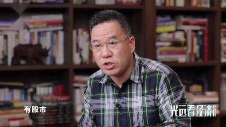 马光远:关于2021年经济和投资的终极建议(上)