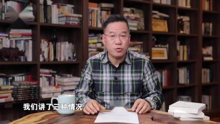 马光远:关于2021年经济和投资的终极建议(下)