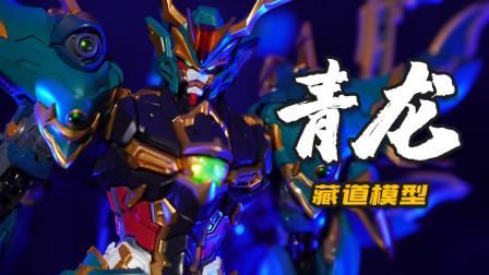 四神兽青龙!藏道模型 青龙 AZURE DRAGON 模玩分享