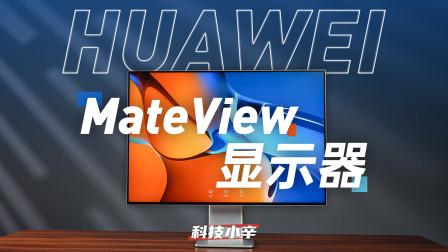 首秀即惊艳的华为 MateView,突破传统显示器的使用体验
