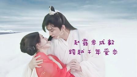 成毅赵露思#一不小心捡到爱#千年虐恋