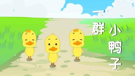 儿歌《一群小鸭子》,我们家养了一群小鸭子,天天赶着到池塘里