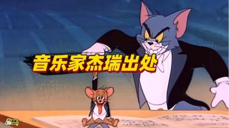 猫和老鼠手游:音乐家杰瑞在动画片中的出处,细节刻画的很不错!